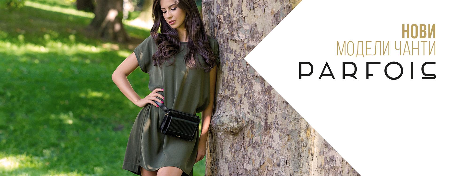 Нови модели чанти и дамски дрехи на склад